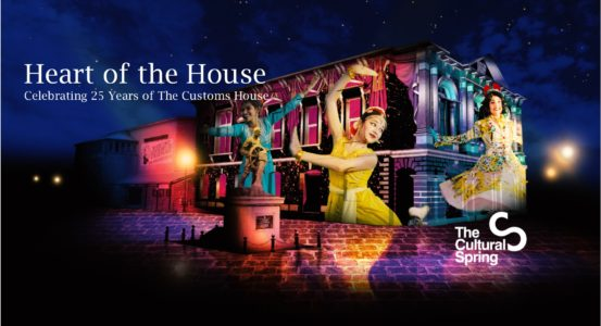 Celebrating 25 Years of The Customs House with Heart of the House